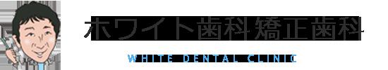 宮崎市のホワイト歯科・矯正歯科